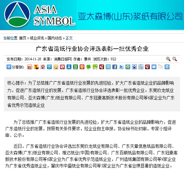 Asia Symbol Chinese Article