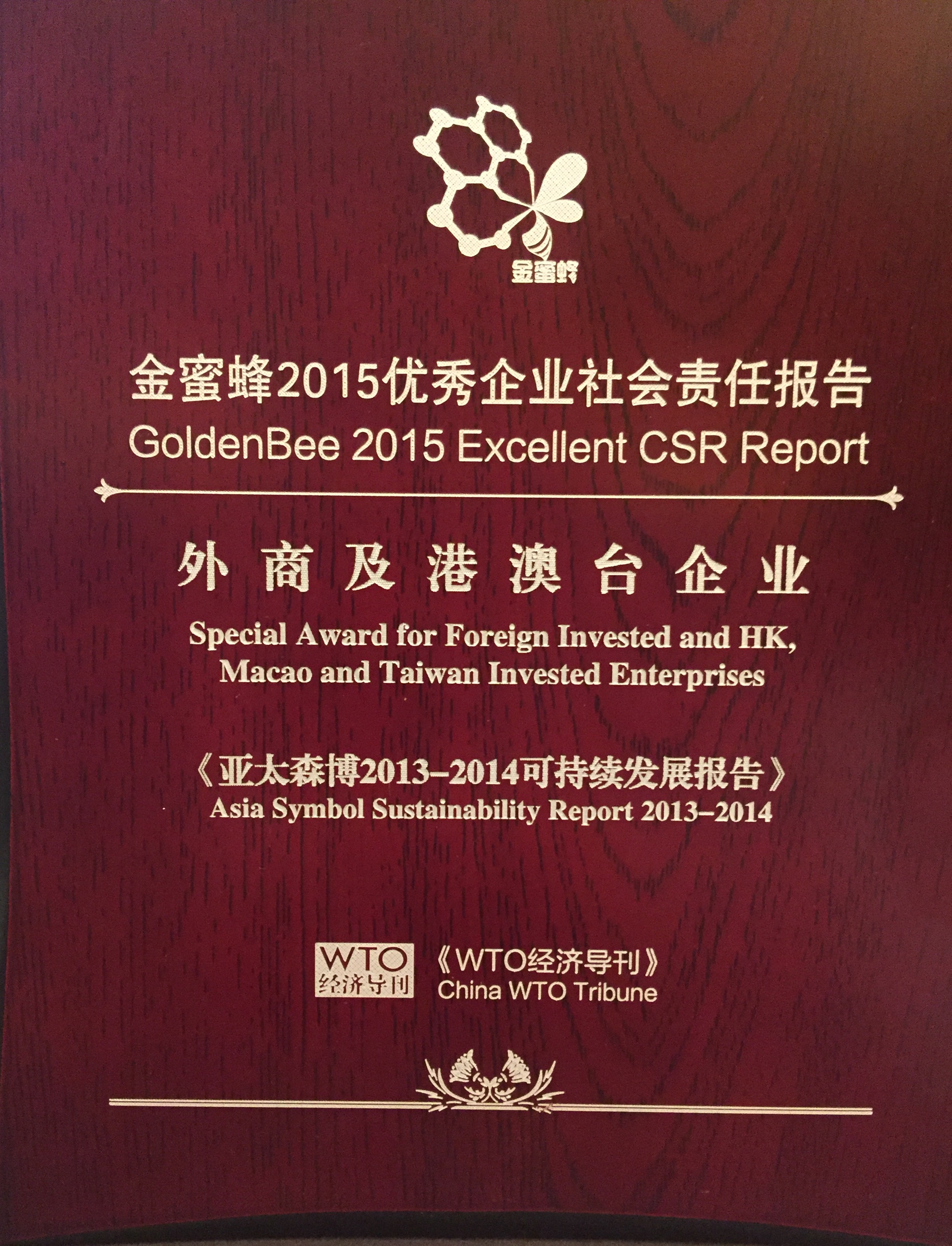 Asia Symbol clinches the Golden Bee Award for its 2013-2014 Sustainability Report