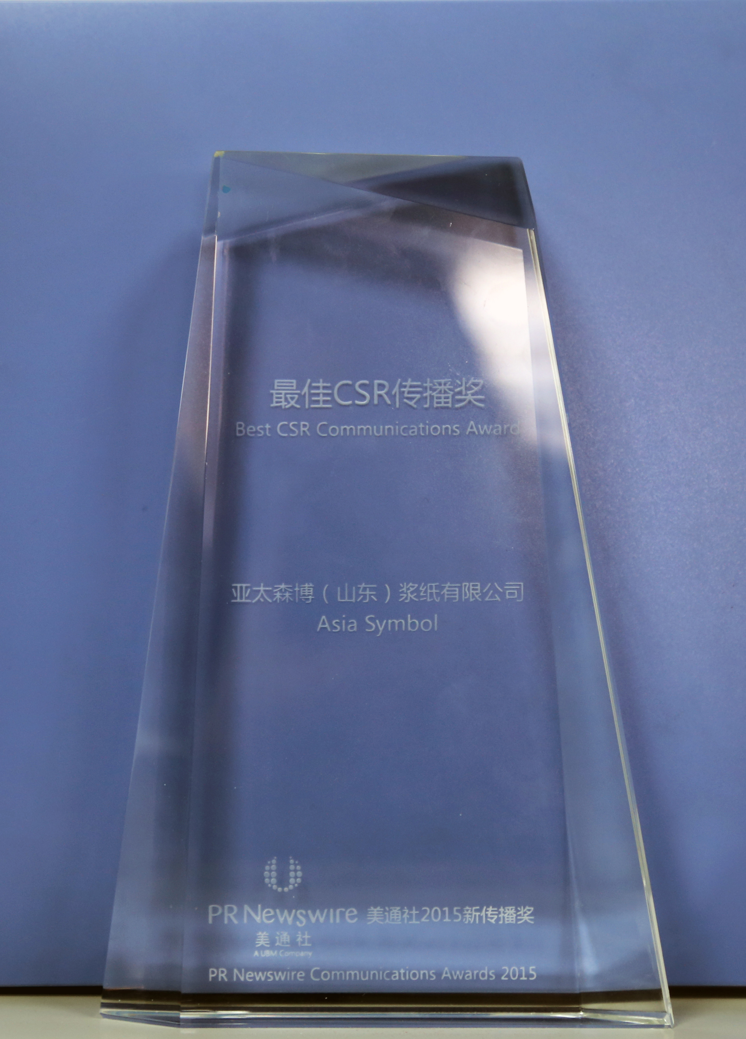 Asia Symbol picked up the PR Newswire Best CSR Communications Award in November.