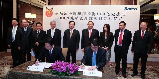 Sateri Jiangxi signing - Inside RGE