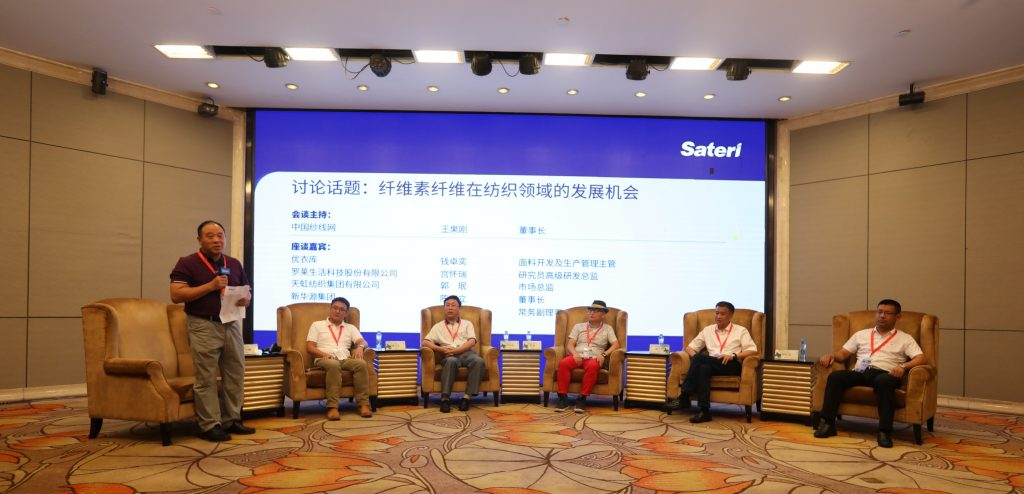 Sateri Textile Day China